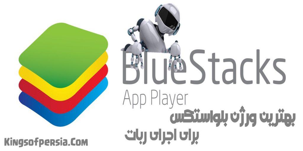 بلواستکس برای اجرای ربات