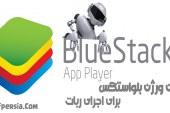 بهترین ورژن BlueStacks برای اجرای ربات کلش اف کلنز