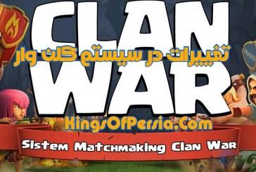 سيستم جديد كلن وار – Clan War