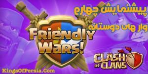 جنگ هاي دوستانه