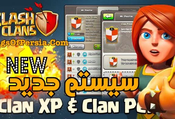 سيستم جديد Clan Xp و Clan Perk