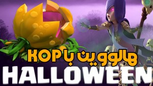 نسخه هالووين كلش اف كلنز