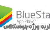 Download BlueStacks 2.5.83.6332 Pro Rootd 2.5.4.8001 GameManager 1.1.9.167 / Mac