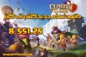 دانلود نسخه جديد بازي كلش اف كلنز 8.551.25 Clash O Clans