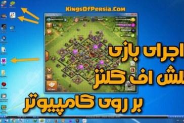 آموزش تصویری نصب کلش اف کلنز روی کامپیوتر Clash of Clans On PC