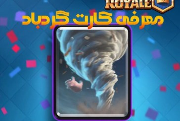 معرفی کارت گردباد در کلش رویال – Clash Royale Tornado