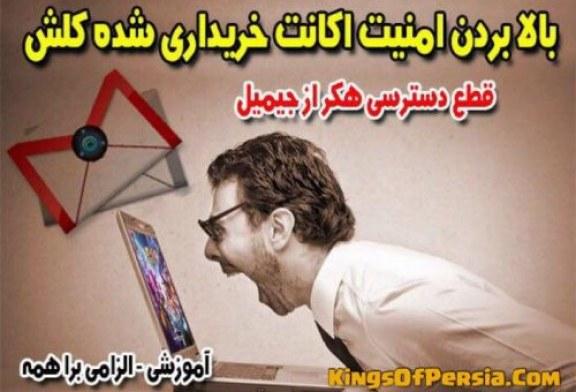 بالابردن امنیت اکانت خریداری شده کلش اف کلنز