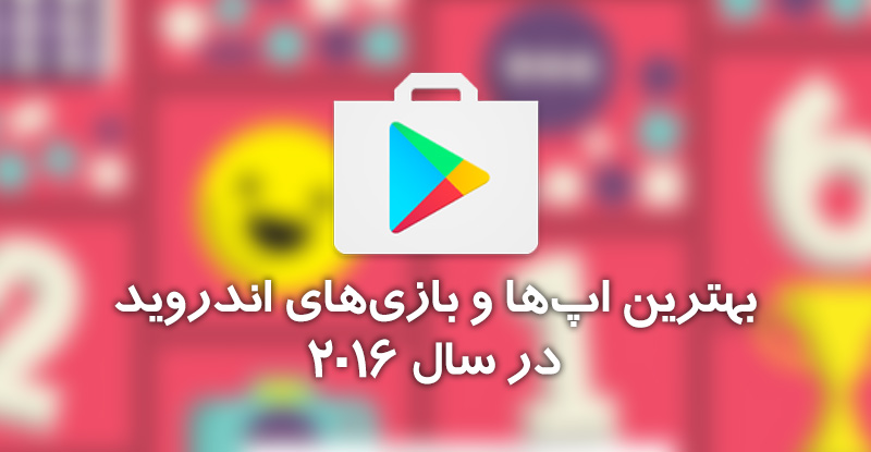 best-google-play-apps