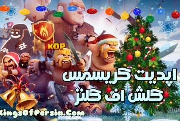 اپدیت دسامبر کلش در راه است ، کریسمس کلشی نزدیک است