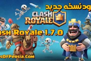 دانلود نسخه جديد کلش رویال 25 اذر – Clash Royale 1.7.0