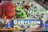 آموزش استراتژی BabyLoon