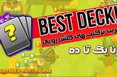 بهترین دک های کلش رویال از ارنای 1 تا 10 – Clash Royale Battal Deck 2017