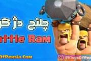 اطلاعات تکمیلی چلنج Battle Ram