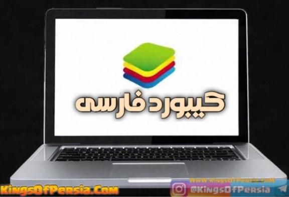 آموزش افزودن قابلیت تایپ فارسی در بلواستکس و میمو با کیبورد کامپیوتر
