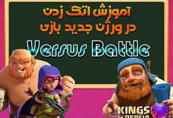 استراتژی حمله در ورسس بتل ! – Versus Battle