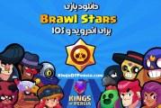 دانلود بازی برول استارز Brawl Stars 2.57 بازی جنجال ستاره ها