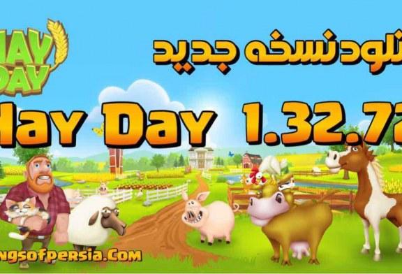 دانلود Hay Day 1.32.72 – بازی مزرعه داری و کشاورزی
