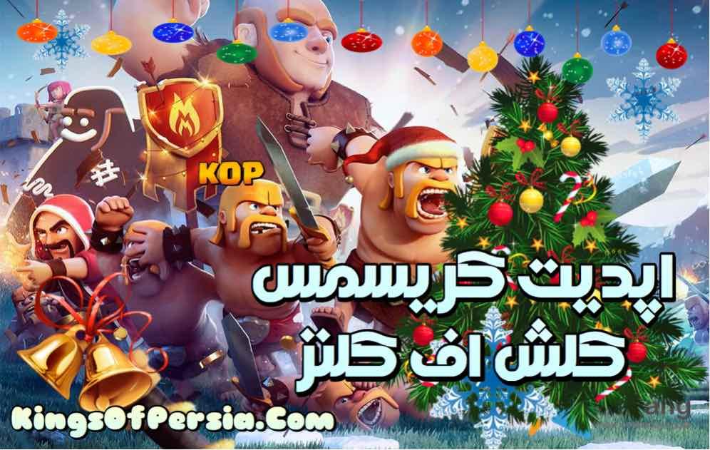 اپدیت کریسمس کلش اف کلنز