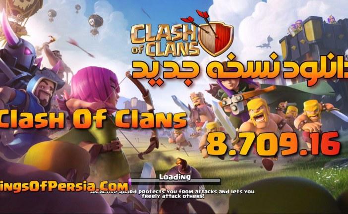 دانلود نسخه جديد بازي كلش اف كلنز 8.709.16 Clash Of Clans