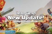 اپدیت کلش اف کلنز در راه است( بروز رسانی هفتم)