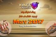 پیشنمایش های آپدیت May 2017 – لول جدید اسپلهای : هیل ۷ ،فریز ۶ ،کلون ۵