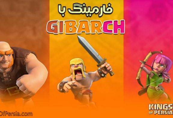 فارمینگ با جاینت ، بربر و آرچر (GiBarch)