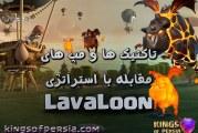 تاکتیک ها و مپ های مقابله با استراتژی LavaLoon